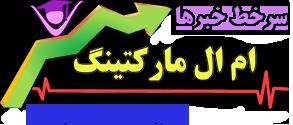 اخبار ایران و جهان – علم پول